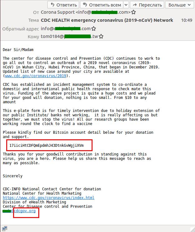 ایمیل جعلی ویروس کرونا