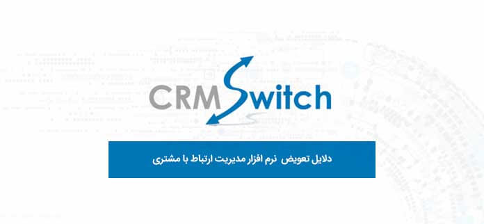 switching software CRM